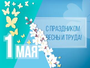 otkrytka_1-maya-bez-logo